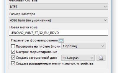 Rufus 3.8 на русском языке