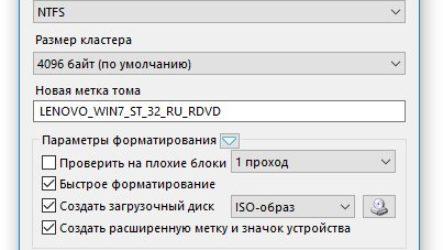 Rufus 2.18 на русском языке
