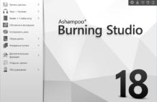 Ashampoo Burning Studio 21.3.0.42 русская версия торрент