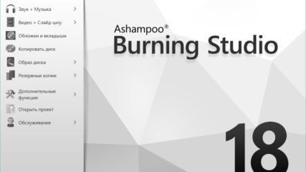 Ashampoo Burning Studio 18 русская версия торрент