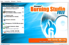 Ashampoo Burning Studio 6 Free русская версия