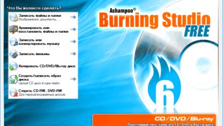 Ashampoo Burning Studio 6 Free русская версия