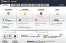 AVG PC TuneUp 2020 ключ активации лицензионный