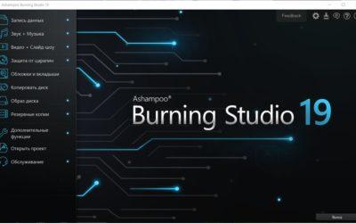 Ashampoo Burning Studio 20 + ключ активации лицензионный