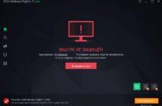 IObit Malware Fighter Pro 7 + лицензионный ключ 2020-2021