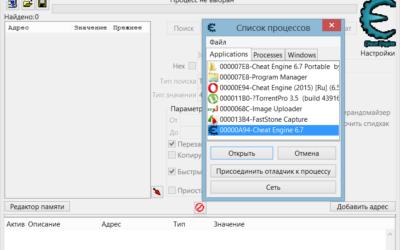 Cheat Engine 7 (32-64 bit) на русском