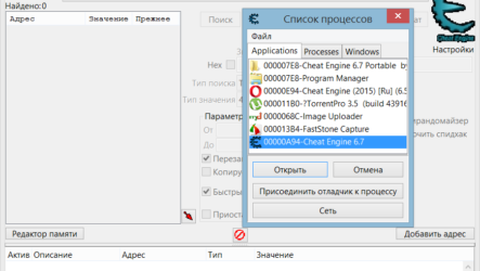 Cheat Engine 6.7 (32-64 bit) на русском