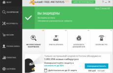 avast! Free Antivirus 2020 русская версия на 1 год