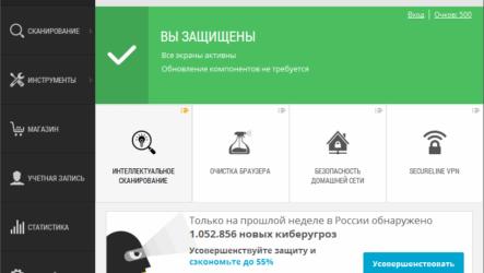 avast! Free Antivirus 2018 русская версия на 1 год