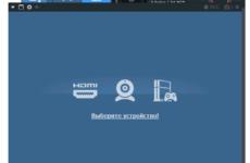 Bandicam 4.5.4.1624 крякнутый на русском