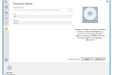 DAEMON Tools Ultra 5.7.0.1284  + ключ активации