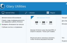 Glary Utilities Pro 5.135.0.161 ключ лицензионный 2020-2021