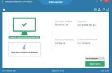 Zemana AntiMalware Premium 2.74.2.150 пожизненный код активации