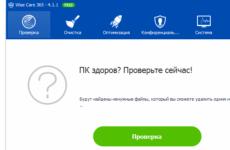 Wise Care 365 Pro 5.4.6.542 Pro скачать бесплатно русская версия c ключом