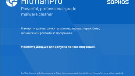 HitmanPro 3.8.0.295 Final лицензия до 2050 года торрент