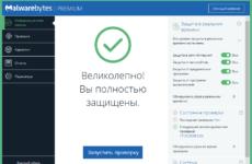 Malwarebytes Anti-Malware Premium + ключик активации 2020-2021