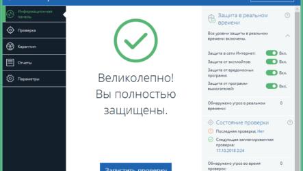 Malwarebytes ключик активации 2019
