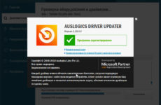 Auslogics Driver Updater 1.22.0.2 RePack (& Portable) by TryRooM [Multi/Ru]