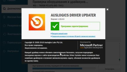 Auslogics Driver Updater ключик активации 2019