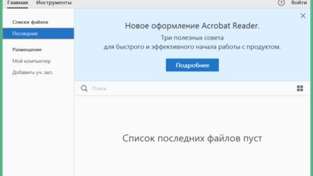 Adobe Acrobat Pro DC 2018.011.20063 RePack by D!akov [Multi/Ru] скачать торрент
