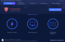 Advanced SystemCare Pro 13 на русском c ключом