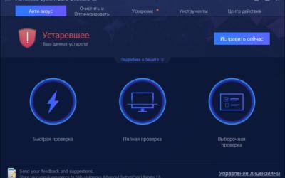 Advanced SystemCare Pro 13 на русском c ключом