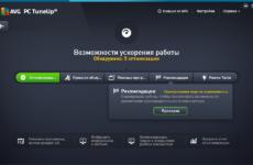 AVG PC Tuneup 2020 скачать бесплатно c ключом торрент