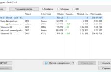DMDE 3.4.2 скачать полную версию c ключом торрент