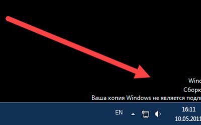 RemoveWat 2.2.6 скачать для Windows 7