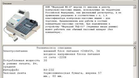 Kassy 0.72 полная версия с ключом