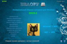 WPI 2020 скачать с официального сайта