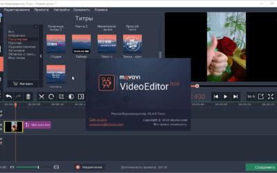 Movavi Video Editor 15.5 Plus полная версия c ключом