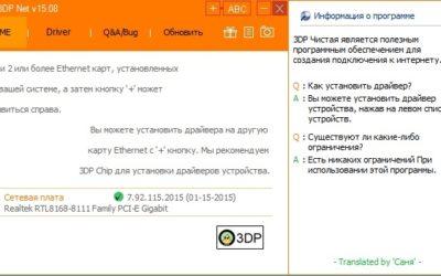 3DP Net 15.08 торрент