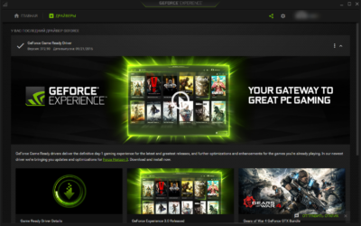 NVIDIA GeForce Experience 3.0.6.48 для Windows 10
