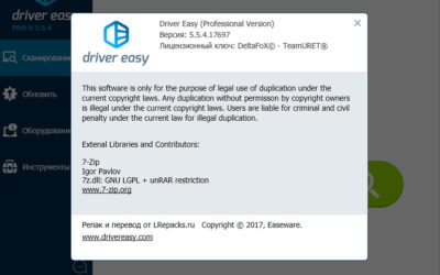 Driver Easy Pro 5.6.13.33482 лицензионный ключ 2020