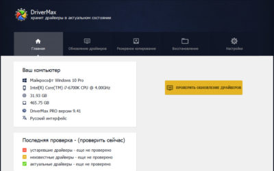 DriverMax Pro 11.15.0.27 и ключ активации