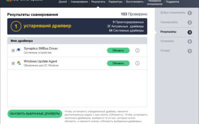 AVG Driver Updater ключик активации до 2020 года