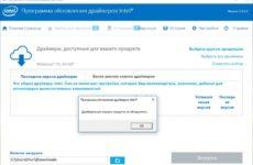 Intel Driver Update Utility Installer