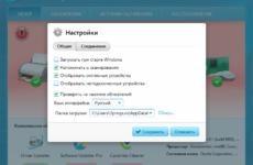 Carambis Driver Updater + код активации