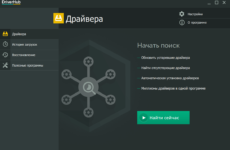 DriverHub скачать с официального сайта последнюю версию