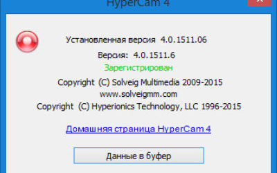 HyperCam 4.0.1511.6 полная версия на русском