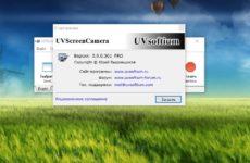 UVScreenCamera 5.9 Pro торрент