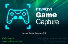 Movavi Game Capture 5.6 крякнутый
