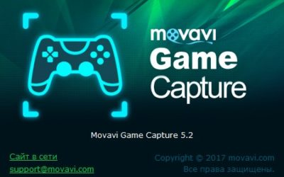 Movavi Game Capture 5.6 крякнутый